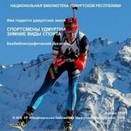 Спортсмены Удмуртии. Зимние виды спорта