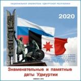 Знаменательные и памятные даты Удмуртии, 2020