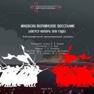 Ижевско-Воткинское восстание (август–ноябрь 1918 года)
