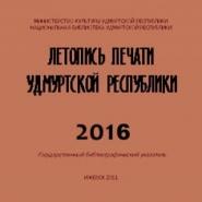 Летопись печати Удмуртской Республики 2016
