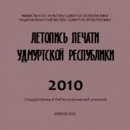 Летопись печати Удмуртской Республики 2010