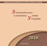 Знаменательные и памятные даты Удмуртии, 2010