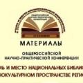 «Роль и место национальных библиотек в этнокультурном пространстве региона»