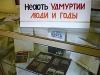 Выездная выставка-просмотр «Нефть Удмуртии: люди и годы»