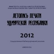 Летопись печати Удмуртской Республики 2012