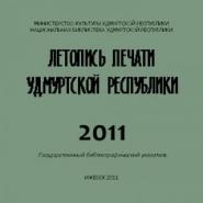 Летопись печати Удмуртской Республики 2011