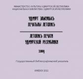 Знаменательные и памятные даты Удмуртии, 2009