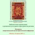 «Библиотечное краеведение в развитии культурного пространства региона»