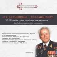 М. Т. Калашников ‒ Гражданин Мира