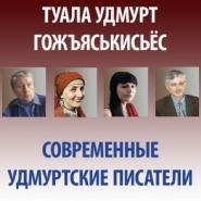 Туала удмурт гожъяськисьёс = Современные удмуртские писатели
