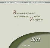 Знаменательные и памятные даты Удмуртии, 2011
