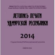Летопись печати Удмуртской Республики 2014