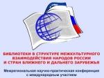 «Библиотеки вструктуре межкультурного взаимодействия народов России истран ближнего идальнего зарубежья»