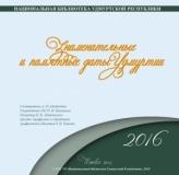 Знаменательные и памятные даты Удмуртии, 2016