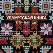 Удмуртская книга. 1775‒1945 гг.