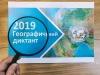 Географический диктант вНациональной библиотекеУР