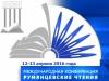 Участие Национальной библиотекиУР в«Румянцевских чтениях– 2016»