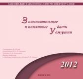 Знаменательные и памятные даты Удмуртии, 2012