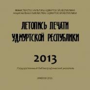 Летопись печати Удмуртской Республики 2013