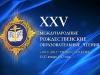 Сотрудники НБУР– победители XIIВсероссийского конкурса «Занравственный подвиг учителя»