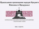 «Православное просвещение народов Среднего Поволжья и Предуралья»