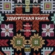Удмуртская книга. Ч. I. 1775–1916 гг.
