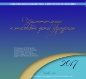 «Знаменательные и памятные даты Удмуртии, 2017»