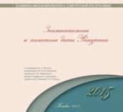 Знаменательные и памятные даты Удмуртии, 2015