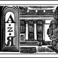 «Библиотека и книга Удмуртии в историко-культурном контексте»