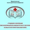 «Традиции и инновации в системе информационно-библиотечного обслуживания особых категорий пользователей»
