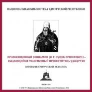Преосвященный Вениамин (В. Г. Пуцек-Григорович) – выдающийся религиозный просветитель удмуртов