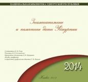 Знаменательные и памятные даты Удмуртии, 2014