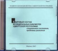 Кадровый состав муниципальных библиотек Удмуртской Республики: современное состояние, проблемы развития [Электронный ресурс]