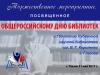 Торжественное мероприятия кДню библиотек и150-летию ПНБ г.Глазова