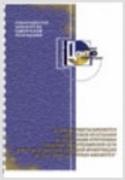 Из опыта работы библиотек Удмуртской Республики по реализации программы «Создание общероссийской сети публичных центров правовой информации на базе общедоступных библиотек»