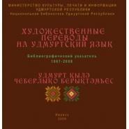 Художественные переводы на удмуртский язык = Удмурт кылэ чеберлыко берыктэмъёс