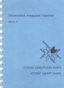 Устоез удмурт книга = Лучшая удмуртская книга (2006)