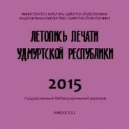 Летопись печати Удмуртской Республики 2015