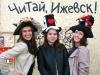 Участие НБ УР вкнижном фестивале «Читай, Ижевск!»