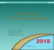 Знаменательные и памятные даты Удмуртии, 2018