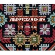 Удмуртская книга. 1775‒1940 гг.