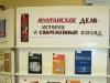 Выездная книжная выставка «Мултанское дело: история исовременный взгляд»