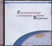 Знаменательные и памятные даты Удмуртии, 2007