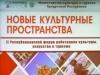 Участие НБУР воIIРеспубликанском форуме работников культуры, искусства итуризма
