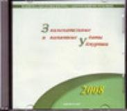 Знаменательные и памятные даты Удмуртии, 2008
