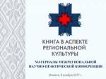 «Книга в аспекте региональной культуры»