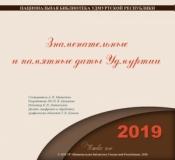 Знаменательные и памятные даты Удмуртии, 2019